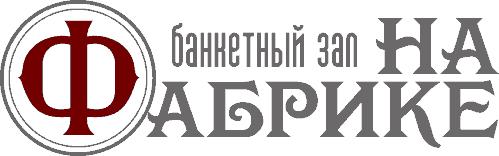 Банкетный зал На Фабрике Retina Logo